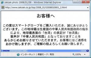 20080110-02
