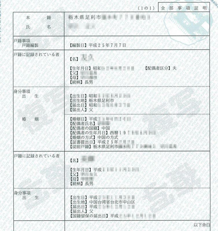 台湾出身者の戸籍に記載される国籍 - 井の中の蛙 goo